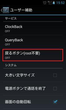 戻るボタン スクリーンショット 4
