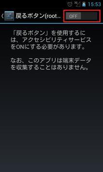 戻るボタン スクリーンショット 5