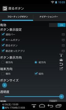 戻るボタン スクリーンショット 2