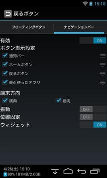 戻るボタン スクリーンショット 3