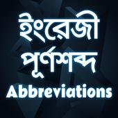 ইংরেজি পুর্নরূপ শিক্ষা ~ Abbreviation app icon