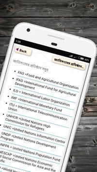ইংরেজি পুর্নরূপ শিক্ষা ~ Abbreviation app screenshot 4