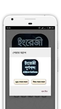 ইংরেজি পুর্নরূপ শিক্ষা ~ Abbreviation app screenshot 13
