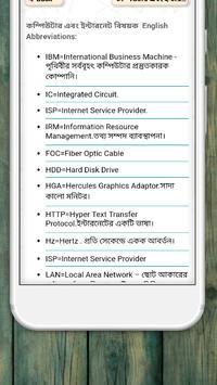 ইংরেজি পুর্নরূপ শিক্ষা ~ Abbreviation app screenshot 12