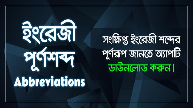 ইংরেজি পুর্নরূপ শিক্ষা ~ Abbreviation app screenshot 14