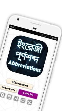 ইংরেজি পুর্নরূপ শিক্ষা ~ Abbreviation app screenshot 1