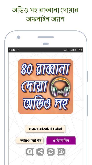 মোনাজাতের ৪০ রাব্বানা দোয়া অডিওসহ ~ 40 Rabbana Dua poster