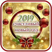 New Year's messages and wishes icon