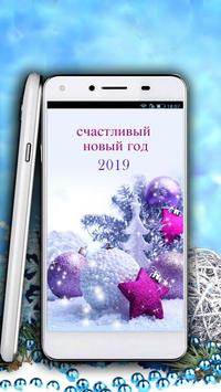 New Year's messages and wishes poster