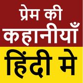 प्रेम की कहानीयाँ - Romantic Hindi Love Story icon