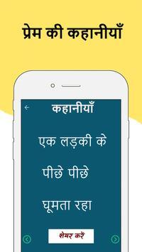 प्रेम की कहानीयाँ - Romantic Hindi Love Story poster