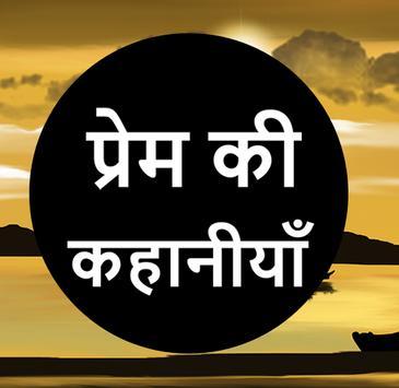 प्रेम की कहानीयाँ - Romantic Hindi Love Story screenshot 2