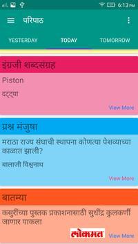 Paripath screenshot 1