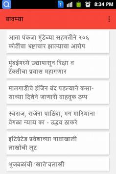 Paripath screenshot 5