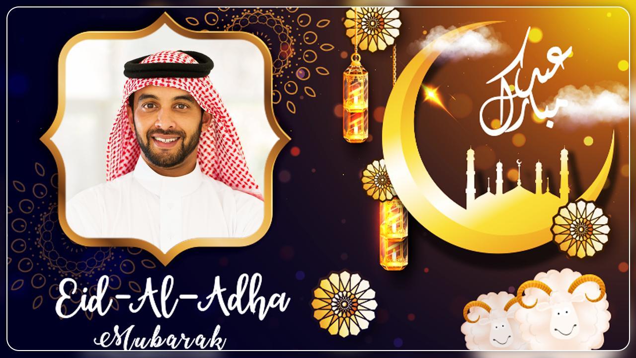 Eid Photo Frame 2020 Eid Mubarak Photo Frame For Android Apk Download