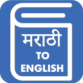 Marathi English Translator - Marathi Dictionary icon