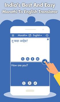 Marathi English Translator - Marathi Dictionary screenshot 1