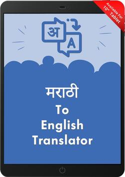 Marathi English Translator - Marathi Dictionary screenshot 5