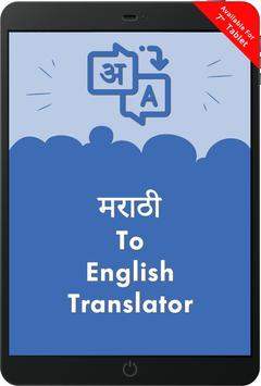 Marathi English Translator - Marathi Dictionary screenshot 6