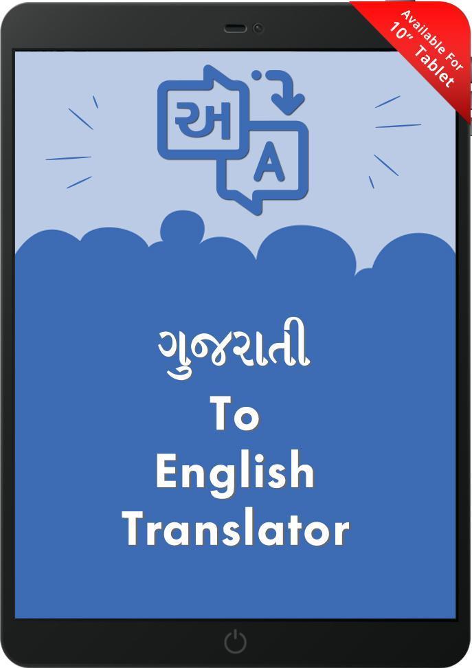 gujarati to english translator free download
