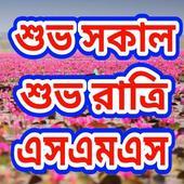 শুভ সকাল এসএমএস - শুভ রাত্রি sms - হাসির জোকস icon