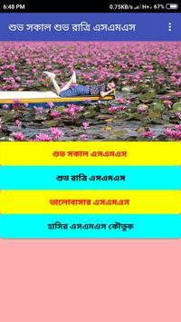 শুভ সকাল এসএমএস - শুভ রাত্রি sms - হাসির জোকস poster