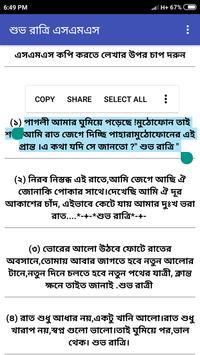 শুভ সকাল এসএমএস - শুভ রাত্রি sms - হাসির জোকস screenshot 1