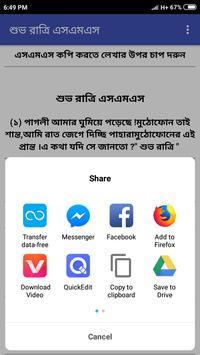 শুভ সকাল এসএমএস - শুভ রাত্রি sms - হাসির জোকস screenshot 2