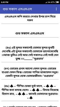 শুভ সকাল এসএমএস - শুভ রাত্রি sms - হাসির জোকস screenshot 3