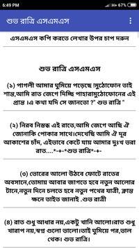 শুভ সকাল এসএমএস - শুভ রাত্রি sms - হাসির জোকস screenshot 4
