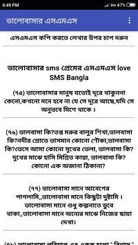 শুভ সকাল এসএমএস - শুভ রাত্রি sms - হাসির জোকস screenshot 5