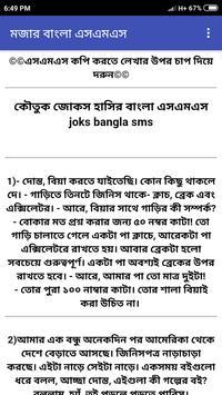 শুভ সকাল এসএমএস - শুভ রাত্রি sms - হাসির জোকস screenshot 6