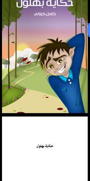 قصص الاطفال - حكاية بهلول screenshot 6