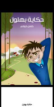 قصص الاطفال - حكاية بهلول screenshot 7