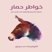 قصص الاطفال - خواطر حمار icon