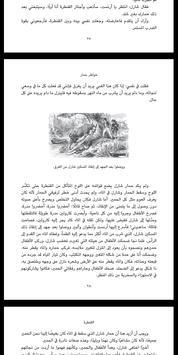 قصص الاطفال - خواطر حمار screenshot 2