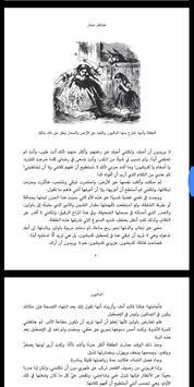 قصص الاطفال - خواطر حمار screenshot 6