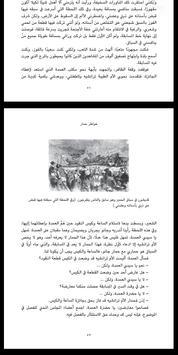 قصص الاطفال - خواطر حمار screenshot 7