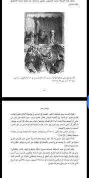 قصص الاطفال - خواطر حمار screenshot 8