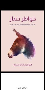 قصص الاطفال - خواطر حمار screenshot 9