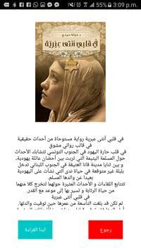رواية في قلبي انثى عبرية screenshot 4