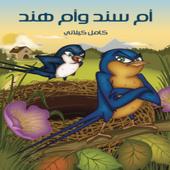 قصص الاطفال - أم سند وأم هند icon