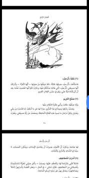 قصص الاطفال - أم سند وأم هند screenshot 6