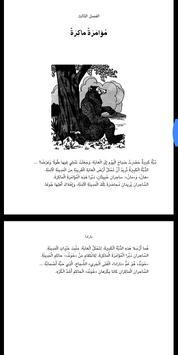 قصص الاطفال - نارادا screenshot 4