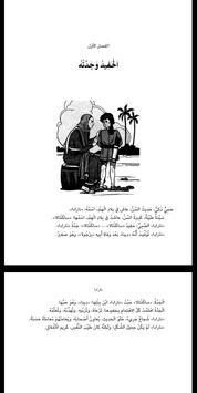قصص الاطفال - نارادا screenshot 5