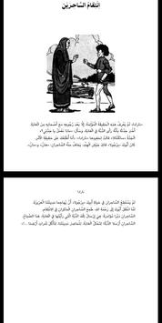 قصص الاطفال - نارادا screenshot 8