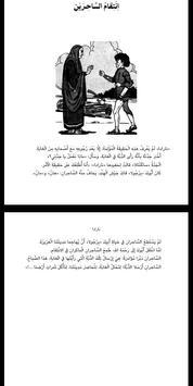 قصص الاطفال - نارادا poster