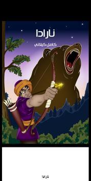 قصص الاطفال - نارادا screenshot 1
