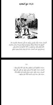 قصص الاطفال - نارادا screenshot 3