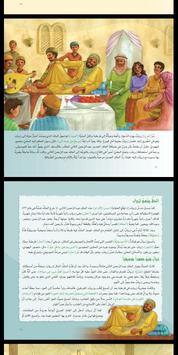 قصص الاطفال - زرياب_ معلم الناس والمروءة screenshot 3